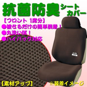 丸洗いok!いつも清潔!抗菌防臭加工で通気性抜群のメッシュシートカバー フロント(運転席/助手席兼用) 1席分 [ファインデオ] ブラウン/茶|bonsan