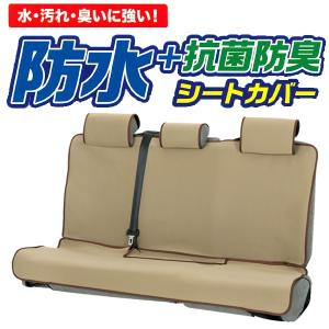 抗菌防臭加工 撥水 防水シートカバー 防水デオ 一体式シート・分割式シート 汎用 後席1枚 ベージュ|bonsan