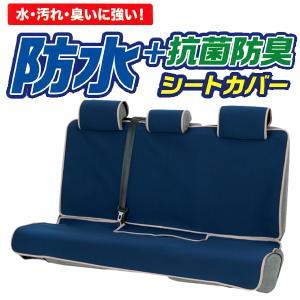 抗菌防臭加工 撥水 防水シートカバー 防水デオ 一体式シート・分割式シート 汎用 後席1枚 ダークブルー|bonsan
