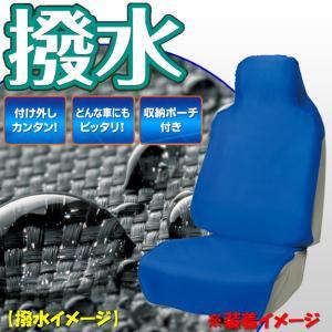 水・汚れに強い!しっかり弾くハイバック/バケット対応 撥水シートカバー [ウォータードロップ] 前席[運転席・助手席]用1枚ブルー/青収納袋付|bonsan