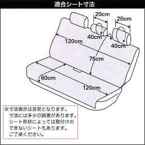 Bonform 軽自動車・コンパクトカーの後部座席用 ソフトな手触りの汎用フリーサイズシートカバー [スウエットコンビ] リヤ席用 ダークブルー|bonsan|04