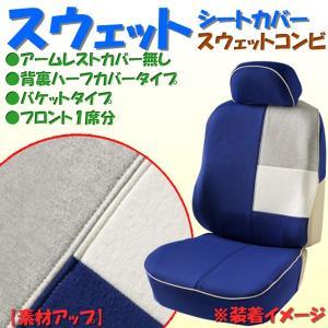 Bonform フロントバケットタイプ ソフトな手触り汎用フリーサイズシートカバー [スウエットコンビ] 運転席・助手席兼用 前1席 ダークブルー|bonsan