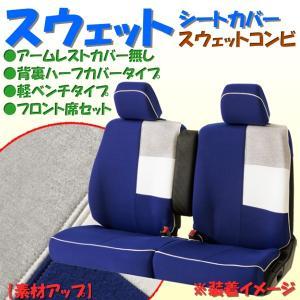 Bonform 軽自動車フロント席ベンチシート用 ソフトな手触り汎用フリーサイズシートカバー [スウエットコンビ] 軽ベンチ前席用 ダークブルー|bonsan