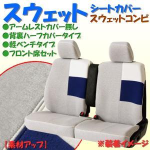 Bonform 軽自動車フロント席ベンチシート用 ソフトな手...