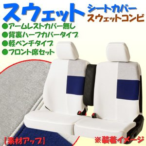 Bonform 軽自動車フロント席ベンチシート用 ソフトな手触り汎用フリーサイズシートカバー [スウエットコンビ] 軽ベンチ前席用 アイボリー|bonsan