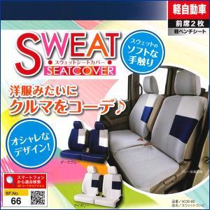 Bonform 軽自動車フロント席ベンチシート用 ソフトな手触り汎用フリーサイズシートカバー [スウエットコンビ] 軽ベンチ前席用 アイボリー|bonsan|02