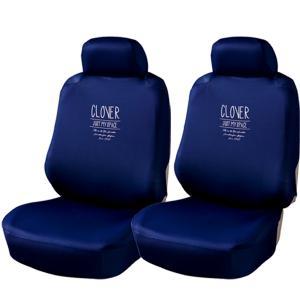 丸洗いok!いつも清潔!ニット素材でぴったりフィットシートカバー フロント(運転席/助手席兼用) 2席分セット [クローバー] ダークブルー bonsan