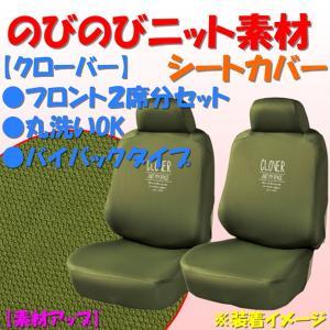 丸洗いok!いつも清潔!ニット素材でぴったりフィットシートカバー フロント(運転席/助手席兼用) 2席分セット [クローバー] カーキ bonsan