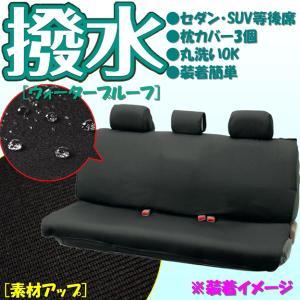 撥水シートカバーウォータープルーフ(セダン・SUV・ワゴン車等 普通車の後席用)フリーサイズ しっかり撥水素材仕様 リヤ(枕カバー3枚付属)席用 ブラック|bonsan