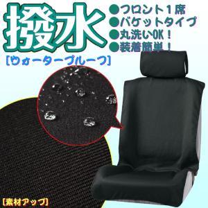 撥水シートカバー ウォータープルーフ(ブラック 前席[フロント席]1枚)しっかり撥水素材仕様