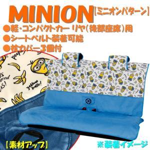 [MINIONS]軽自動車・コンパクトカーの後部座席用 汎用フリーサイズシートカバー [ミニオンパターン]リヤ席用 ホワイト|bonsan