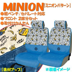[MINIONS]エプロンタイプ汎用シートカバー[ミニオンパターン]取付け/取外し簡単!フリーサイズフロント2席分セット ホワイト|bonsan