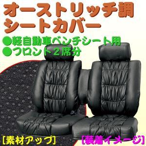 オーストリッチ調 レザーシートカバー 軽自動車フロントベンチシート2席分 ブラック/黒|bonsan