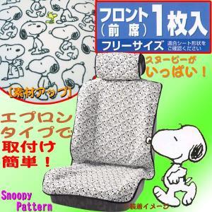 大垣産業[BONFORM]スヌーピーパターン[Snoopy Pattern]取付け/取外し簡単!エプロンタイプシートカバー 1席分 ホワイト|bonsan