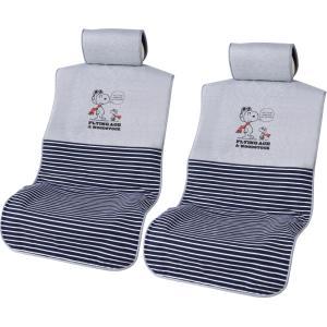 大垣産業[ボンフォーム]フライングスヌーピー[Flying Snoopy] 取付け/取外し簡単!エプロンタイプシートカバー フロント2席セット グレー|bonsan