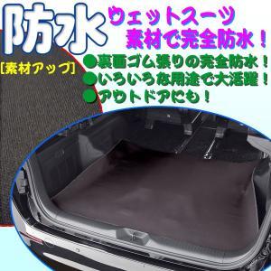 防水防汚 ウエットスーツ素材使用 マルチシートカバー (約125×100cm) [防水カバー] ブラック黒|bonsan