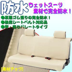 【後席シートベルト装着OK!】防水防汚 ウエットスーツ素材使用 シートカバー(後席1枚:フリーMリア)  [防水カバー] ベージュ bonsan