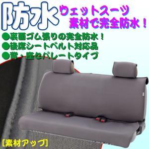 【後席シートベルト装着OK!】防水防汚 ウエットスーツ素材使用 シートカバー(後席1枚:フリーMリア)  [防水カバー] グレー灰色 bonsan