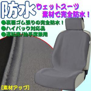 防水防汚 ウエットスーツ素材使用 シートカバー フロント(運転席/助手席)1席分 [防水カバー] グレー灰色|bonsan