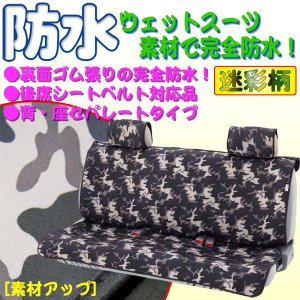 【後席シートベルト装着OK!】防水防汚 ウエットスーツ素材使用 シートカバー(後席1枚:フリーMリア)  [防水迷彩カバー] グレー bonsan