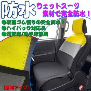 【数量限定】防水防汚 ウエットスーツ素材使用 シートカバー フロント(運転席/助手席)1席分 [防水バイカラー] ブラック・イエロー・グレー3色構成|bonsan