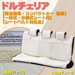 軽自動車からコンパクトカーの後席に!キルティングデザイン汎用シートカバー [ドルチェリア] リヤ(枕カバー3枚付属)席用 アイボリー|bonsan