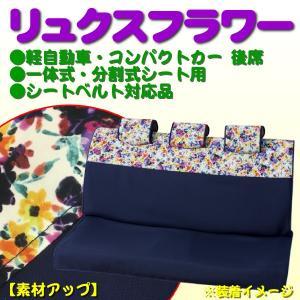 軽自動車からコンパクトカーの後席に!花柄デザイン汎用シートカバー [リュクスフラワー] リヤ席用(枕カバー3枚付属) ホワイト bonsan