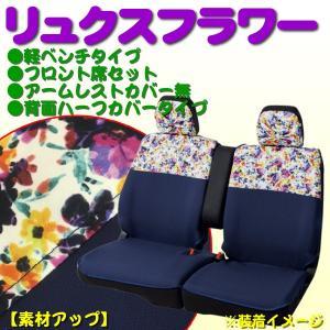 軽自動車 フロント席ベンチシート用 花柄デザイン汎用シートカバー [リュクスフラワー] 前席用 軽ベンチフロント ホワイト|bonsan