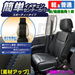 簡単イメチェン!スポーティタイプ 合成皮革素材センターシートカバー フロント/リヤ兼用 1席分 [スポーティレザー] ブラックレザー/ブルーステッチ|bonsan