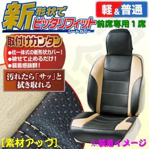 新形状でぴったりフィット! 合成皮革素材フリーサイズシートカバー フロント用 1席分 [ノーブルレザー] ブラック/ベージュコンビ|bonsan
