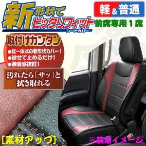 新形状でぴったりフィット! 合成皮革素材フリーサイズシートカバー フロント用 1席分 [ノーブルレザー] ブラック/エンジコンビ|bonsan