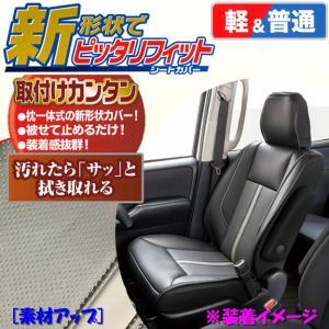 新形状でぴったりフィット! 合成皮革素材フリーサイズシートカバー フロント用 1席分 [モダンライン] ブラック|bonsan