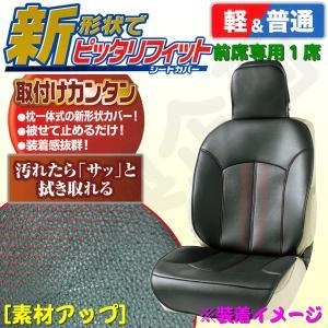 新形状でぴったりフィット! グラデーションパンチングレザー素材フリーサイズシートカバー フロント用 1席分 [グラデーション] ブラック/レッド|bonsan