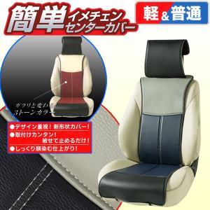簡単イメチェン!3トーンカラーラグジュアリータイプ 合成皮革素材センターシートカバー フロント/リヤ兼用 1席分 [R&B] ブラック/グレー/ブルー|bonsan