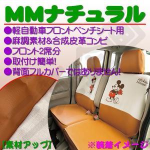 ボンフォーム 軽ベンチシート用 汎用フリーサイズシートカバーフロント2席分 [MMナチュラル] アイボリー|bonsan