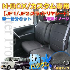 [JF1/JF2]ホンダNBOX[N-BOX]スライドリアシート車専用撥水加工布シートカバー 防水効果!【軽自動車1台分フルセット】M4-48 ブラック/黒|bonsan