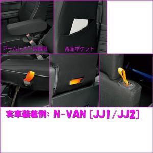 [JJ1/JJ2]ホンダ[N-VAN]専用撥水加工布シートカバー防水効果!【車1台分フルセット】M4-68 ブラック/黒 工具不要|bonsan|03
