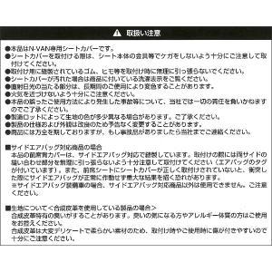 [JJ1/JJ2]ホンダ[N-VAN]専用撥水加工布シートカバー防水効果!【車1台分フルセット】M4-68 ブラック/黒 工具不要|bonsan|09