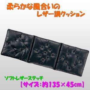 肉厚5cm!肌触り柔らか!トリプルクッション [ソフトレザーステッチ] 1枚約135×45×5cm ブラック|bonsan