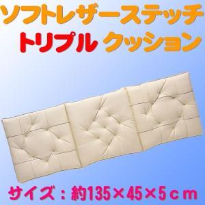 肉厚5cm!肌触り柔らか!トリプルクッション [ソフトレザーステッチ] 1枚約135×45×5cm  アイボリー|bonsan