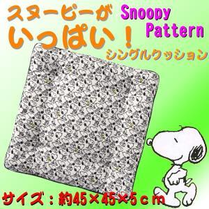 大垣産業[BONFORM]スヌーピーパターン[Snoopy Pattern]シングルクッション 1枚約45×45cm ホワイト|bonsan