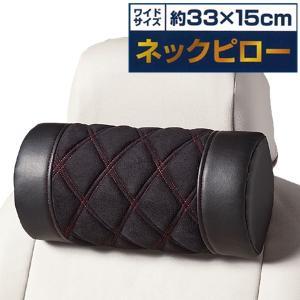 低反発ウレタン使用でロングドライブをサポート!ネックピロークッション [スエードキルト]ブラック 約33×15cm bonform bonsan