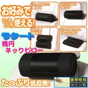 たっぷり低反発!用途いろいろ楕円ネックピロー/腰当て/背当てクッション「ラクート」 ブラック 約35×20cm|bonsan