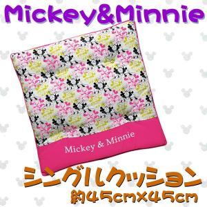 ボンフォーム カラフルなミッキー&ミニー 綿入角 シングルクッション 約45×45[MMポップ] ピンク|bonsan