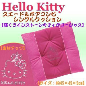 ボンフォーム ハローキティ[HelloKitty] スエード&短毛ボアが気持ちいい!シングルクッション [キティクリスタル] 約45×45×5cm  ピンク|bonsan