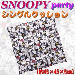 ボンフォーム スヌーピーパーティ[Snoopy Party]シングルクッション 1枚約45×45cm ブラック|bonsan