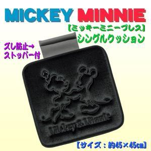 大垣産業[ボンフォーム]シルエットアートがかわいい シングルクッション ストッパー付 [ミッキーミニープレス] 約45×45 1枚 ブラック|bonsan