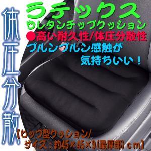ぷるんぷるん感が気持ちいい!高反発ウレタンチップ大量使用!90mm極厚シングルクッションヒップ型 [ラテックスチップ]ブラック 45×45×9cm|bonsan