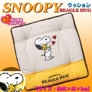大垣産業[ボンフォーム]ビーグルハグスヌーピー[Beagle Hug Snoopy]シングルクッション 1枚約45×45cm イエロー|bonsan