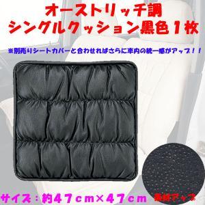 大垣産業[ボンフォーム]オーストリッチタイプ シングルクッション 綿入り 47×47cm ブラック|bonsan